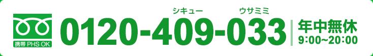 シキュー ウサミミ 0120-409-033 年中無休 9:00~20:00
