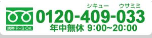 携帯 PHS OK 0120-409-033 年中無休 9:00~20:00
