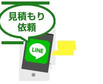 お友達追加後、LINEのトーク画面より「見積もり依頼」とお送りください。