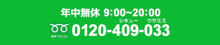 年中無休 9:00~20:00 シキュー ウサミミ 0120-409-033