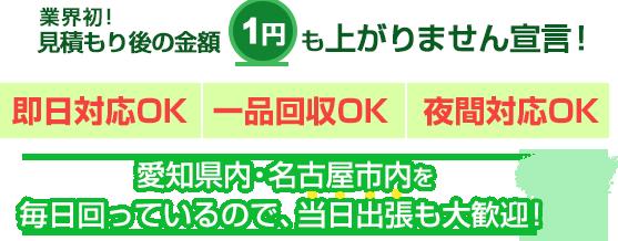 業界初!見積もり後の金額1円も上がりません宣言! 即日対応OK 一品回収OK 夜間対応OK 愛知県内・名古屋市内を毎日回ってるので、当日出張も大歓迎!