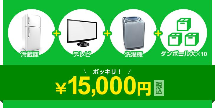 冷蔵庫 テレビ 洗濯機 ダンボール大×10 ポッキリ¥15,000円税込