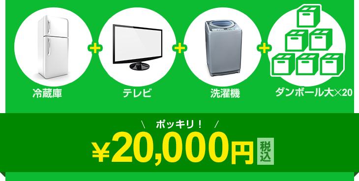 冷蔵庫 テレビ 洗濯機 ダンボール大×20 ポッキリ¥20,000円税込